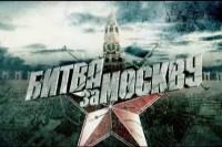 Линия Сталина - Битва за Москву
